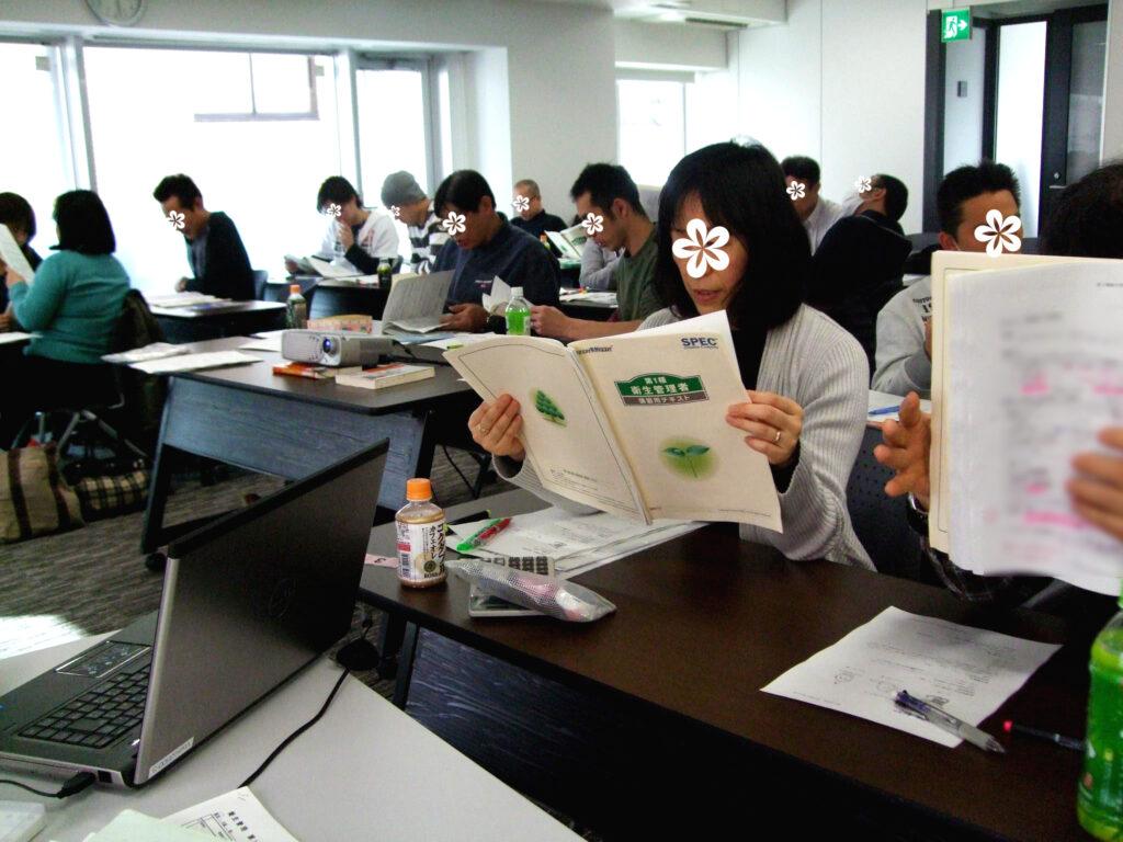 衛生管理者【第一種】講習会@東京 2012/2/18~19