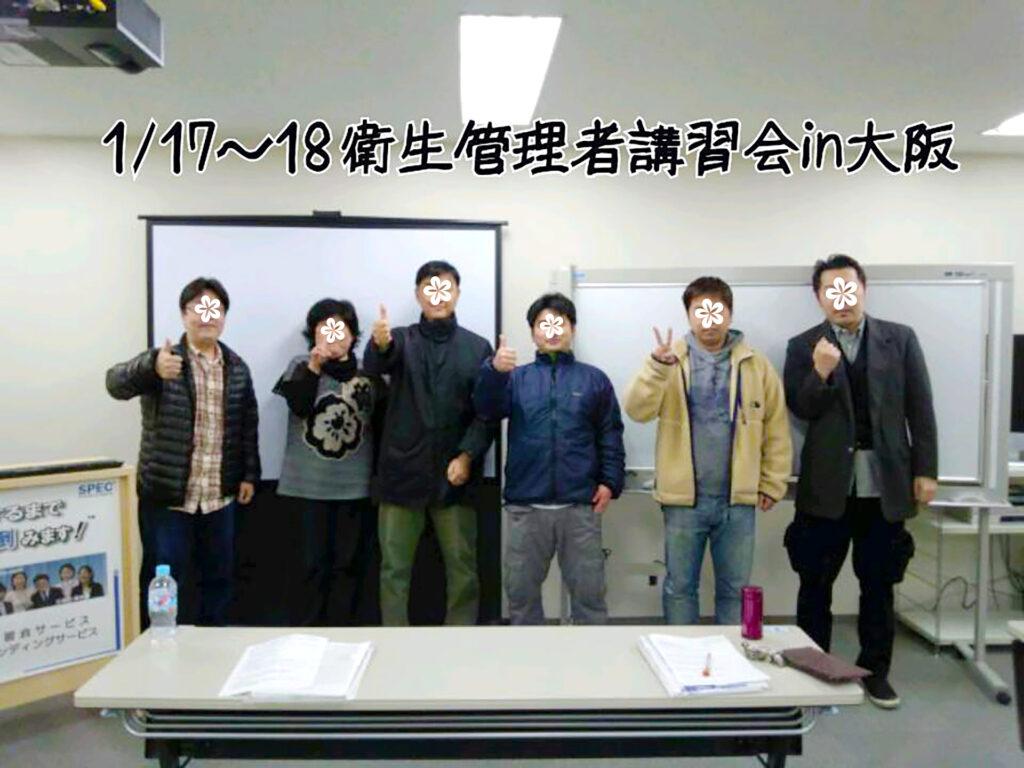 衛生管理者【第一種】講習会@大阪 2012/3/17~18