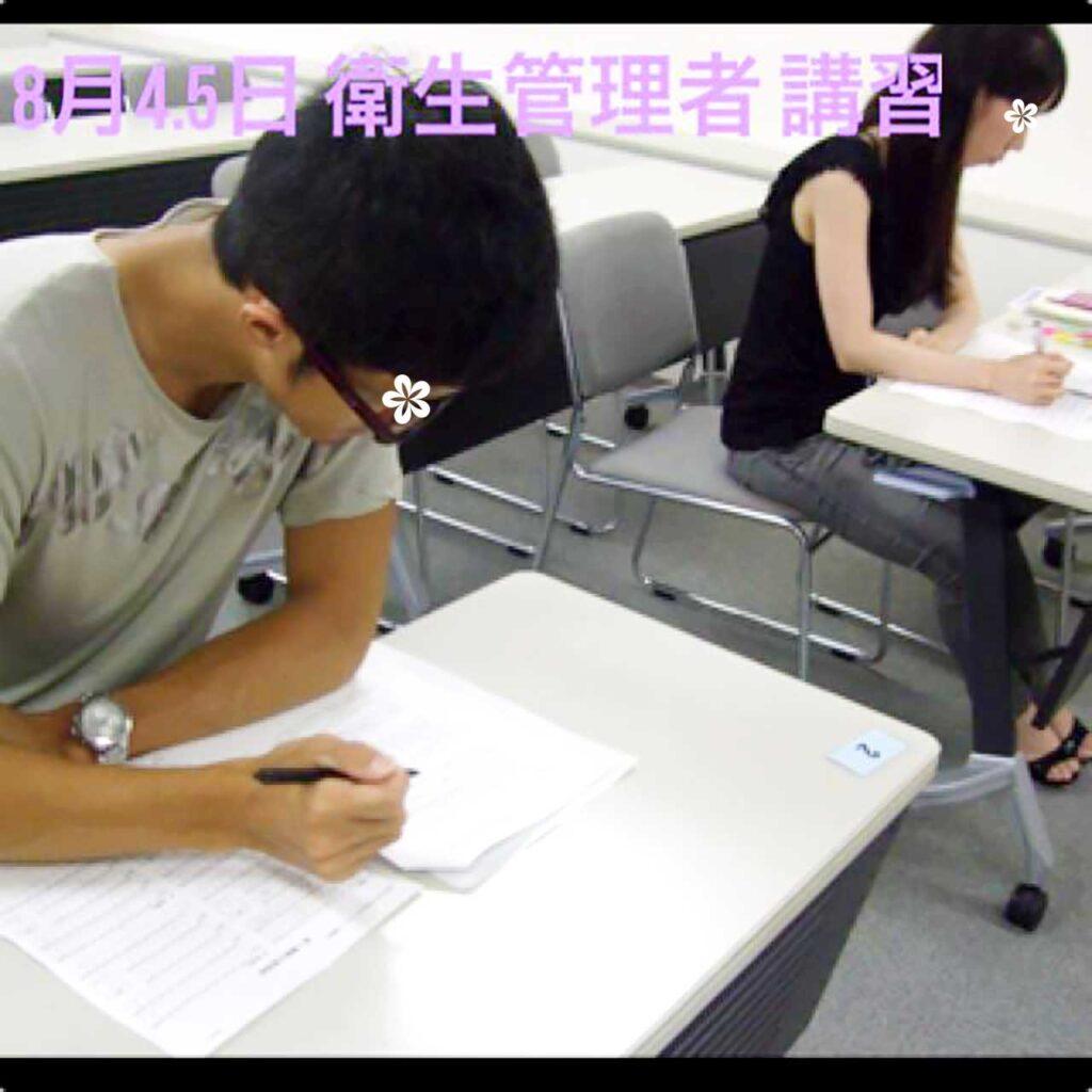 衛生管理者【第一種】講習会@大阪 2012/8/4~5