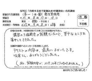 eisei1_2013_0817