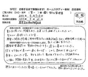 eisei1_2013_0907_01