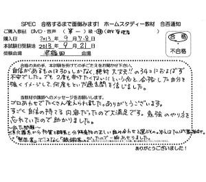 eisei1_2013_0907_02