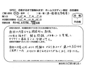 eisei1_2013_0919_dvd