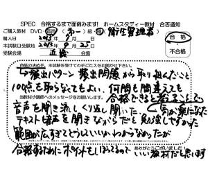 eisei1_2013_0925_sound