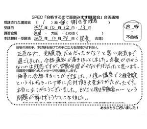 eisei1_2013_1012_04