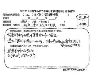 eisei2_2013_0423