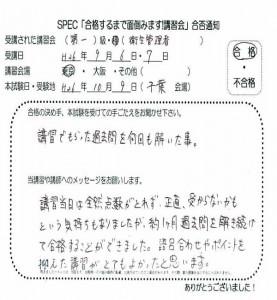 20140906ei-2