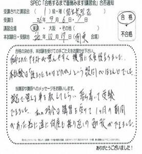 20140906ei-4