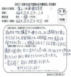 20141011ei-2