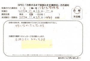 eiseikanri-2014-11-15-0