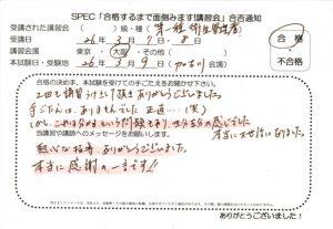 eiseikanri-2015-03-07-08-0