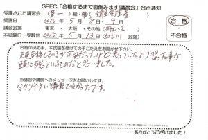 eiseikanri-2015-05-08-09-0