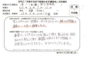 eiseikanri-2016-04-09-10-0