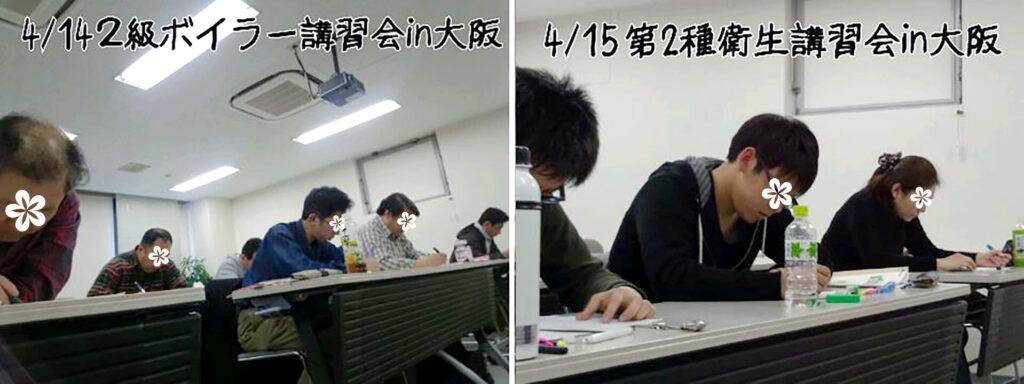 衛生管理者【第二種】講習会@大阪 2012/4/15